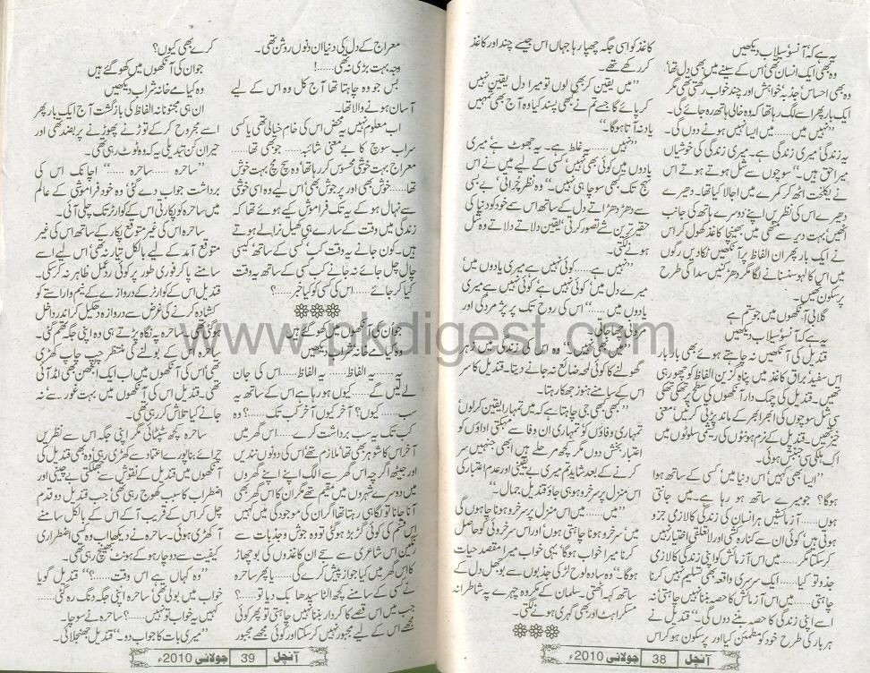 kitab dost sarab aankhain by syeda gul bano online reading