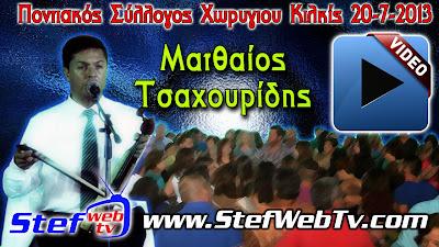 http://stefwebtv7.blogspot.gr/p/blog-page_6969.html