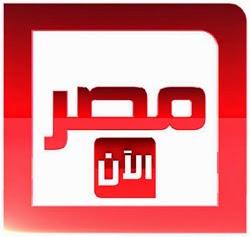 شعار قناة مصر الان