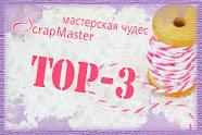 ТОП-3 в ScrapMaster