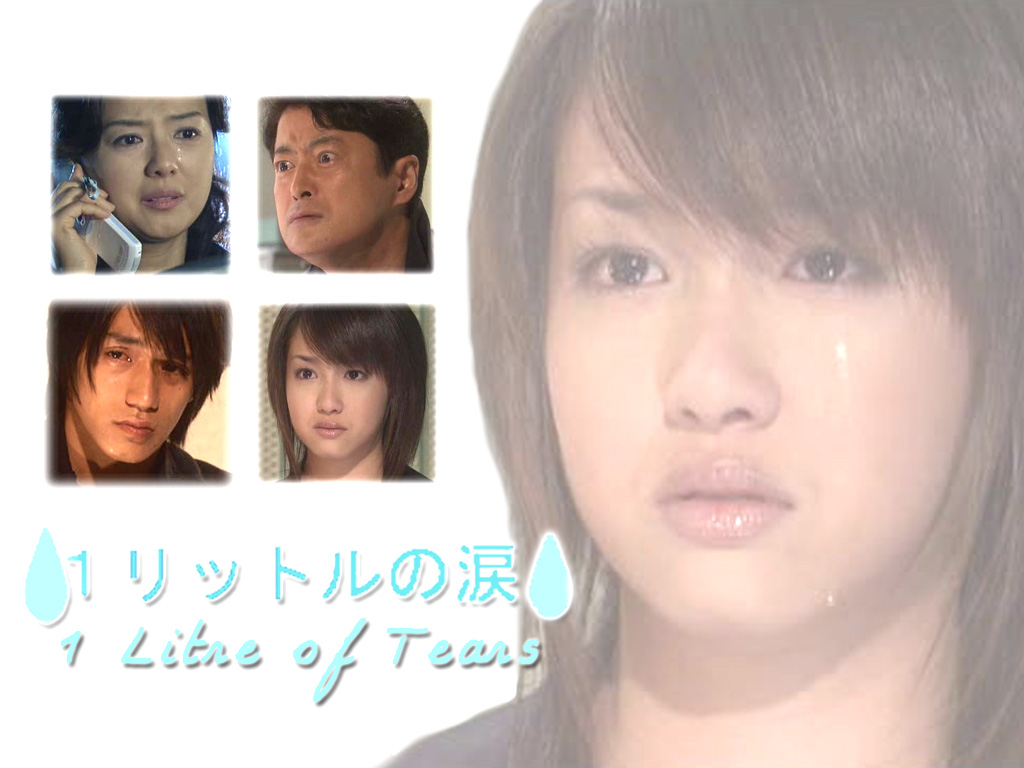 one litre of tears Watch 1 litre of tears, 1 litre of tears full free movie online hd '1 litre of tears' is a japanese movie mainly based on a published version of the diary, 1 litre no namida (ichi rittoru no namida) written by a girl called 'aya kito' (kito aya, july 19, 1962 - may 23, 1988) about her real and personal life experiences coping with a fatal.