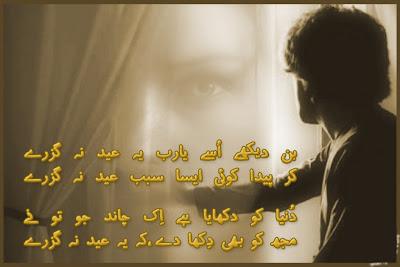eid-cards-poetry-pics34