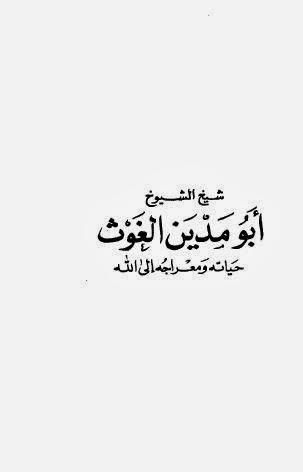 شيخ الشيوخ أبو مدين الغوث: حياته ومعراجه الى الله - عبد الحليم محمود pdf