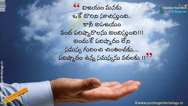Best Telugu Positive attitude quotes 910