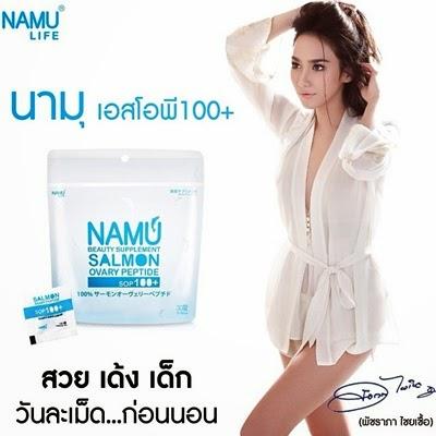 Namu SOP100+ (นามุ เอสโอพี 100+)