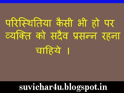 Paristhitiya kaisi bhi ho par vyakti ko sadaiv prasann rahan chahiye.