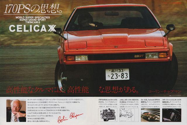 japońskie broszury z samochodami, prospekty, JDM, rynek japoński, katalogi z produktami, motoryzacja, ciekawostki, Toyota Celica XX Supra 小冊子 こくないせんようモデル