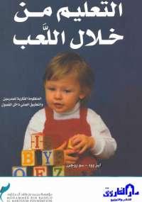 التعليم من خلال اللعب - كتابي أنيسي