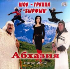 Şov Grubu - Bırfın 2012