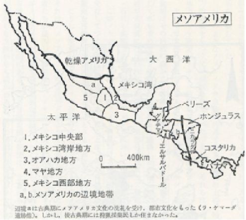 世界史逍遥: メソアメリカを読む