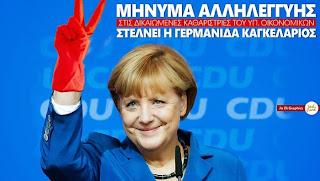 Πιο πιθανό να είναι στείλει μήνυμα αλληλεγγύης η Μέρκελ στις καθαρίστριες, παρά κάποιοι Έλληνες.