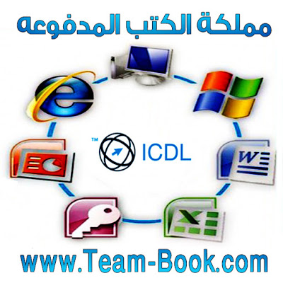 icdl full course pdf 2017