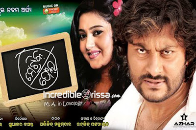 Matric Fail Oriya Film Story, Cast, Crew, Wallpapers and Songs