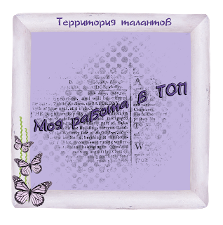 Частичка моего Адвента))