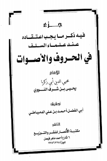 حمل كتاب جزء فيه ذكر ما يجب اعتقاده عند علماء السلف في الحروف والأصوات - يحي بن شرف النووي