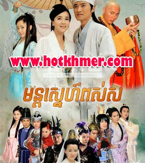 Mont Sen Psa Sor [45 End] Chinese Drama Khmer Movie Dubbed Videos