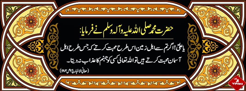 Hazrat Muhammad Saww Islam Facebook Covers