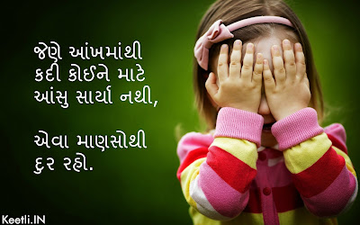 Gujarati Motivational Quotes