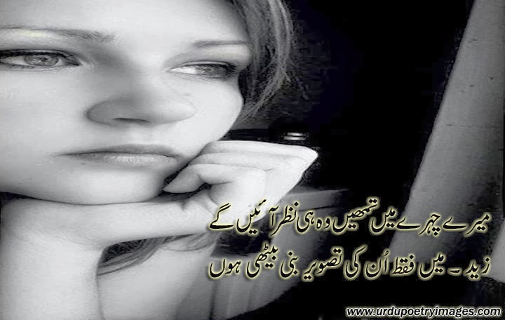 urdu poetry wallpapers
