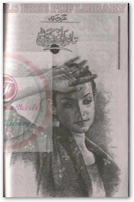 Naan bai ki beti novel by Aneeza Sayed pdf.