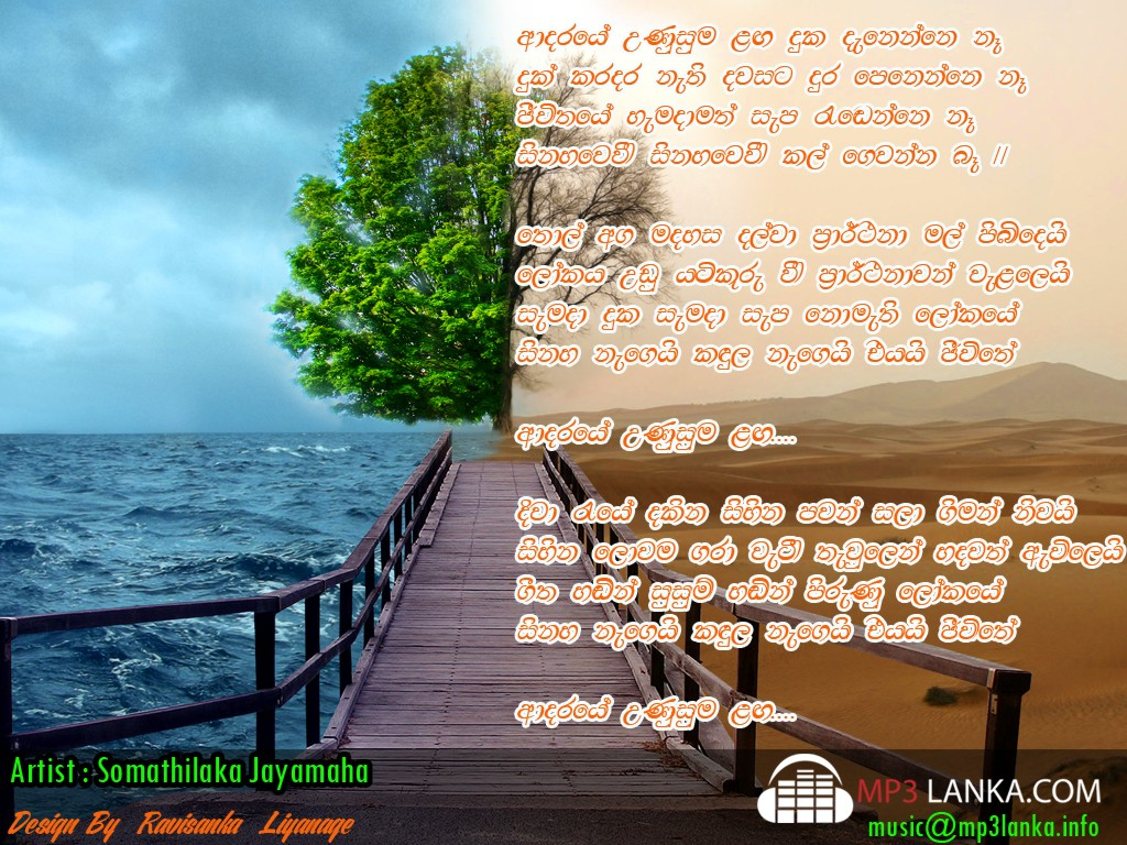 Adaraye Unusuma Laga - Somathilaka Jayamaha