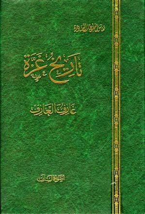 كتاب تاريخ غزة - عارف العارف