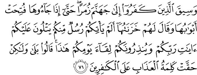 Surat Az-Zumar ayat 71
