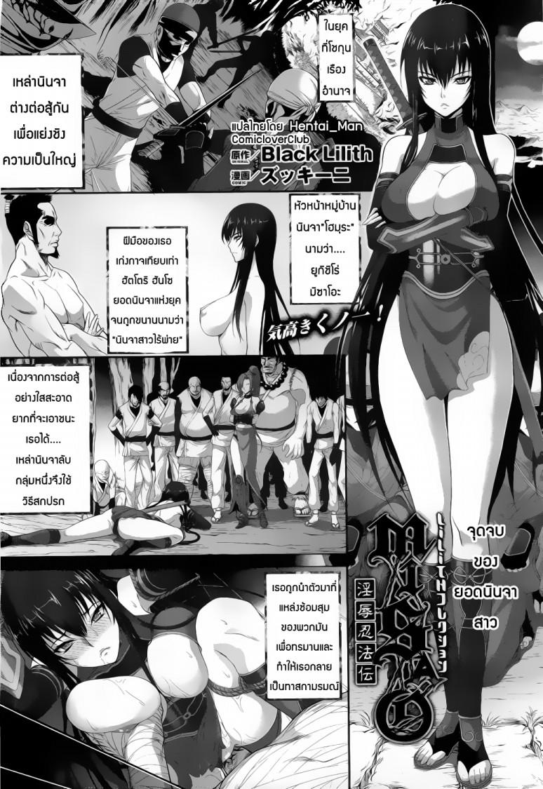 [โดจิน] จุดจบของยอดนินจาสาว แปลโดย Hentai_Man - DoJinDe.com