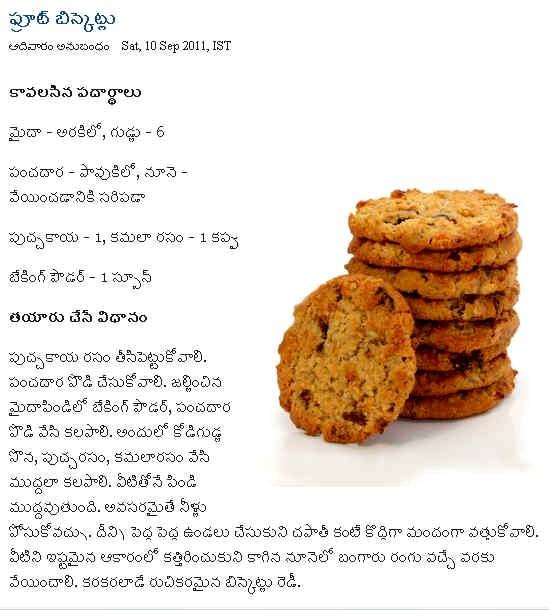Mana vuri vantalu fruit biscuits recipe in telugu fruit biscuits recipe in telugu ccuart Images