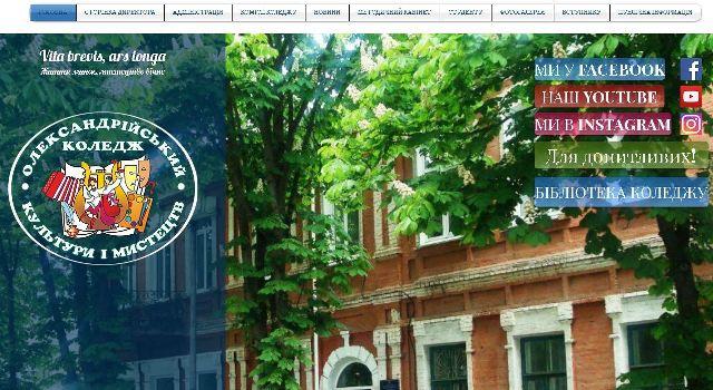 Офіційний сайт коледжу