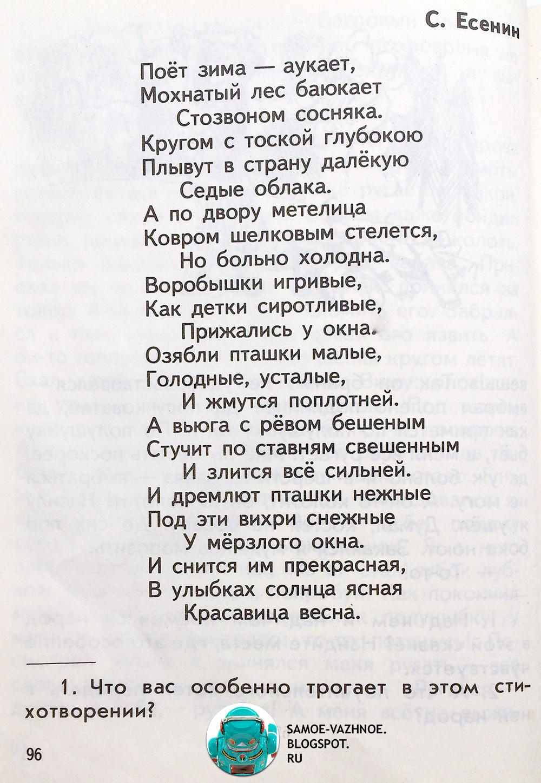 Есенин Поёт зима, аукает