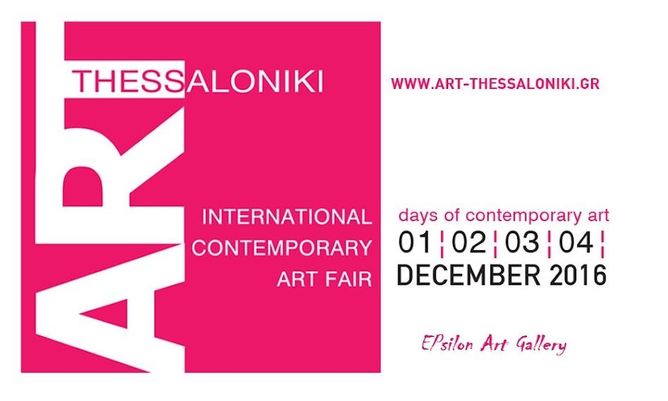 1η Διεθνής Έκθεση Τέχνης, Θεσσαλονίκη 2016
