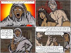 حفصه و محمد