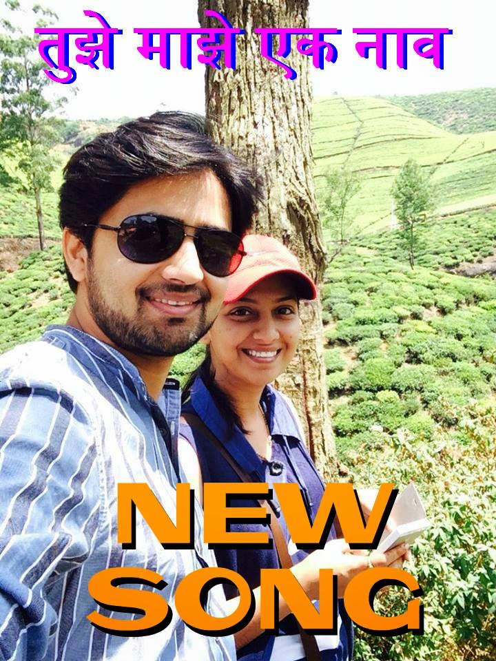 Tejashree Pradhan and Shashank Ketkar Marriage Photos - Holiday and ...