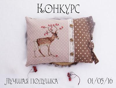 Конкурс на лучшую подушку с вышивкой.