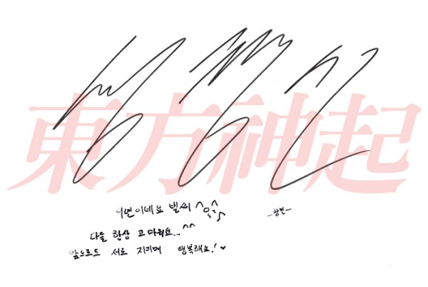 Changmin TVXQ Handwritten Message
