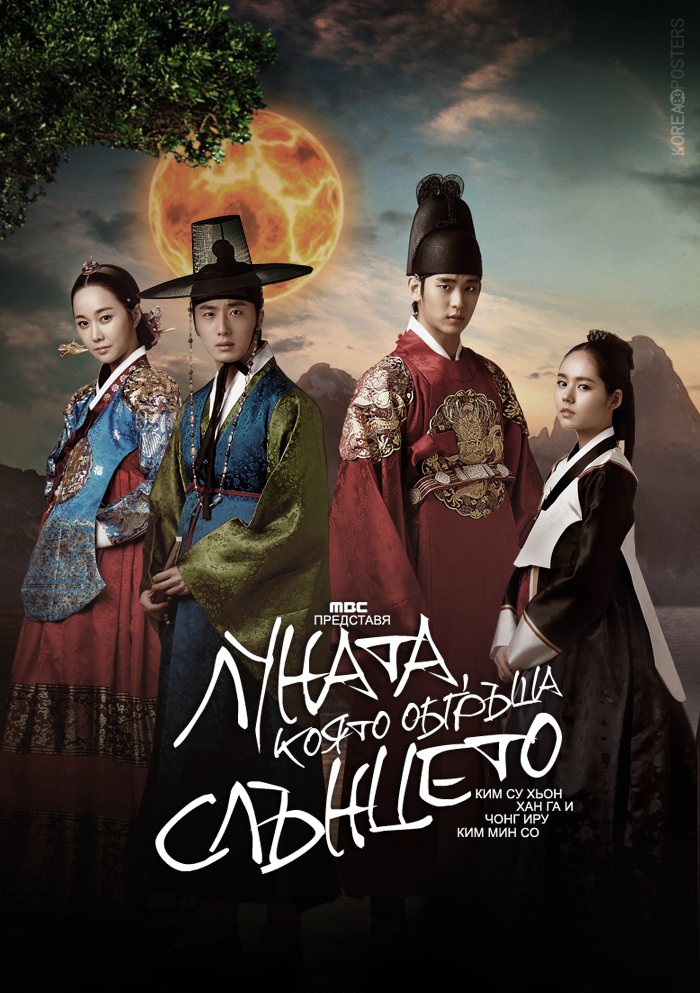 The Moon That Embraces the Sun (2012) The+Moon+That+Embraces+the+Sun_BG3_version