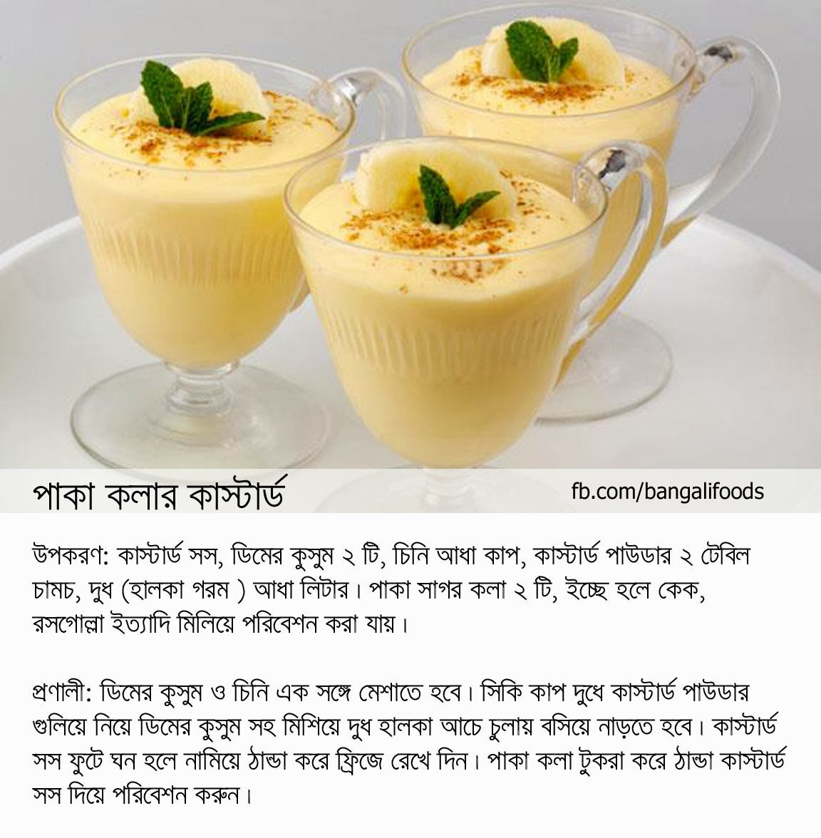Bangali foods custard banana custard forumfinder Images