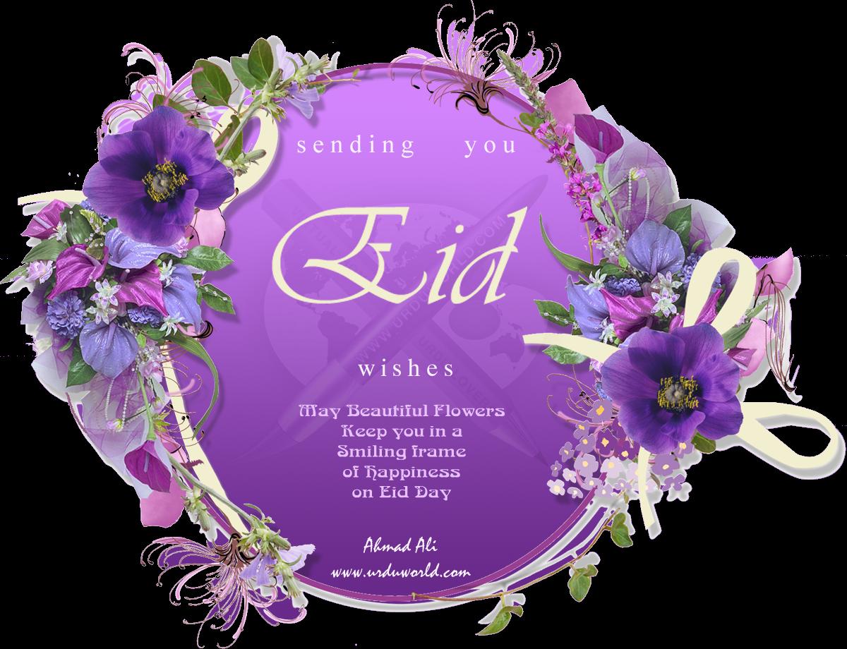 Eid Card 2013 Hd | Joy Studio Design Gallery - Best Design