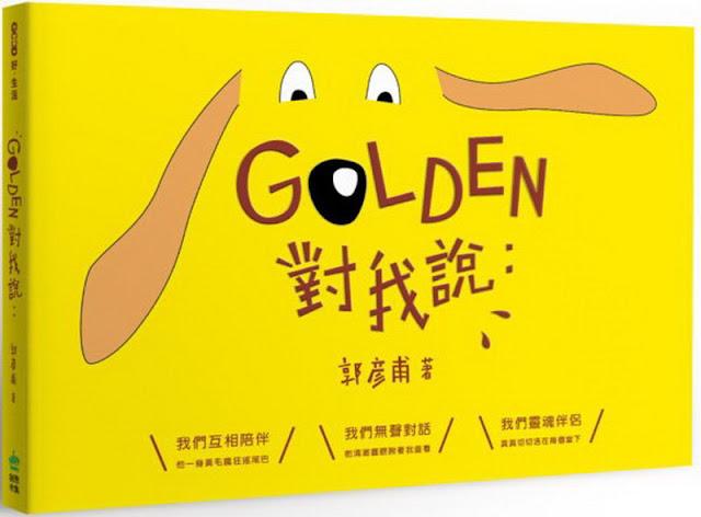 郭彥甫新書【GOLDEN對我說:】預購 哪裡買