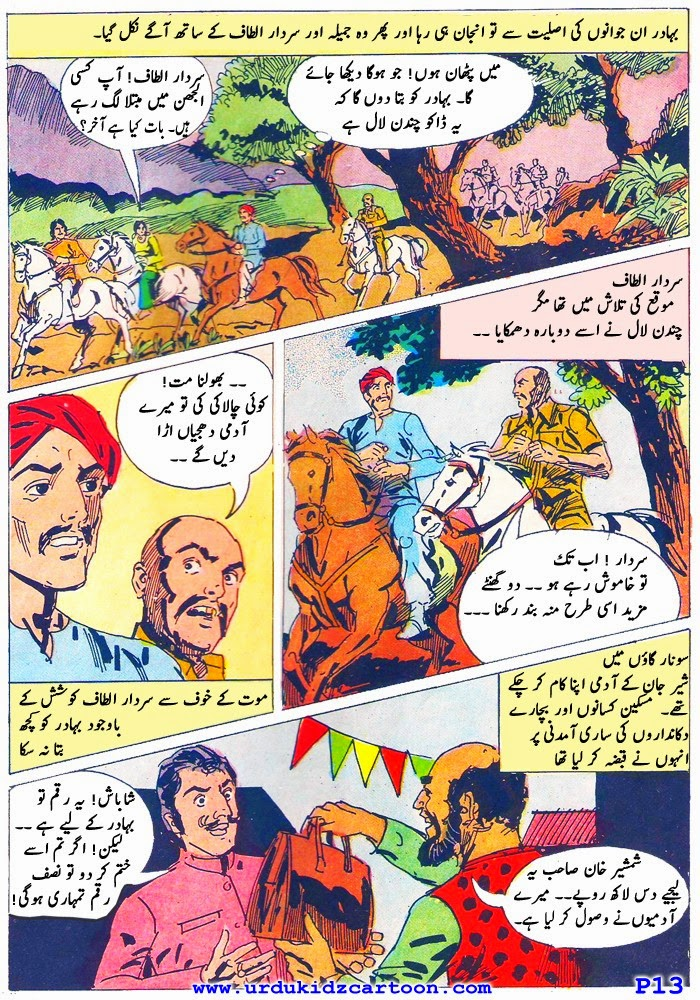 Bahadur-AKParkale-13