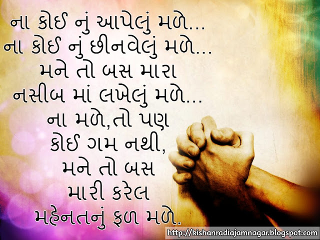 Gujarati Suvichar Line On Life Wishes/Gujarati Shayari