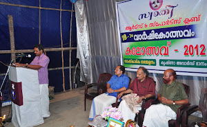 Talk at t cherthala/2012