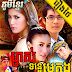 Mjas Tonle Mekong [20END]