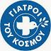 Πρόγραμμα ιατρικού ελέγχου στην περιοχή της Αμοργού, της Σχοινούσας, της Δονούσας και των Κουφονησίων