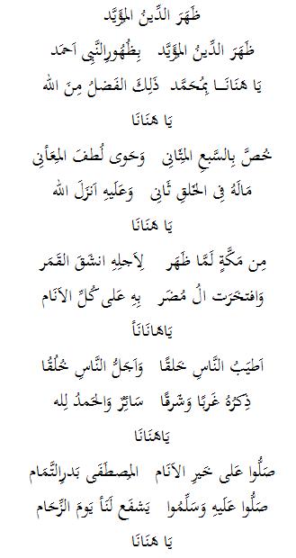 Qasidah : Ya Hanana (Betapa Beruntungnya Kami)