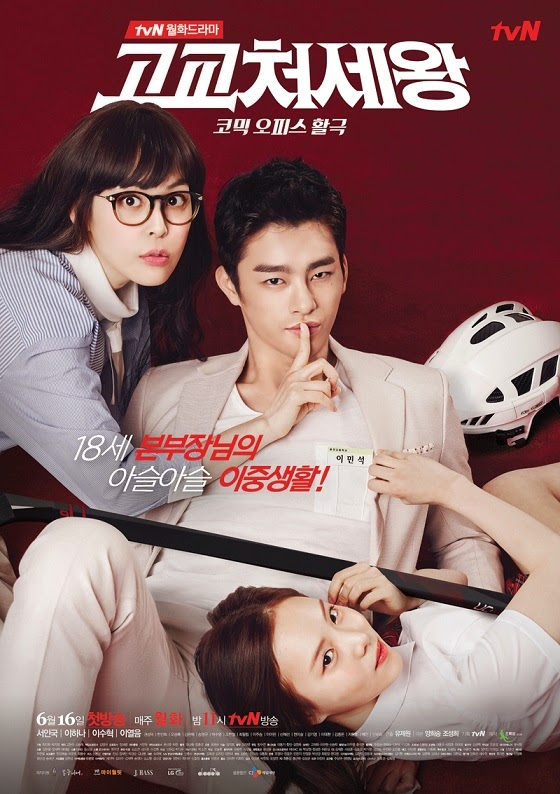 xem phim Vua Trường Học - High School King full hd vietsub online poster