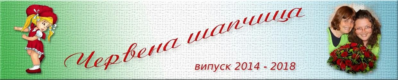 ЧЕРВЕНАТА ШАПЧИЦА 2014 - 2018
