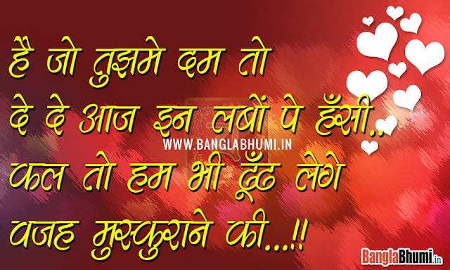 Whatsapp Romantic Hindi Love Shayari - Hindi Romantic Love Shayari Photo Free Download