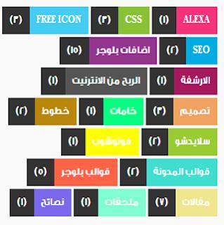 تغيير شكل التسميات إلى شكل متعدد الألوان بتقنية css3